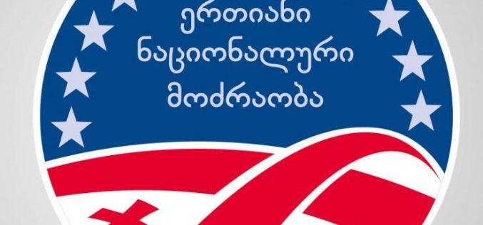 """""""ნაცმოძრაობის"""" ხელისუფლებამ, აბასთუმნის ხანძრის გამო, რუსეთს მადლობა 2006 წელს გადაუხადა"""