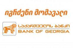 """საქართველოს ბანკის"""" წერეთლის გამზირზე მდებარე ფილიალში დაფიქსირდა ყაჩაღობის მცდელობა."""