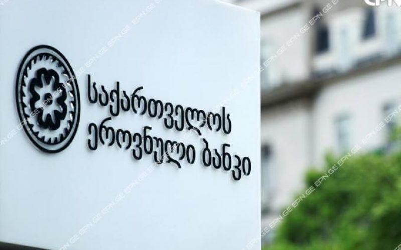 ეროვნული ბანკი მოსახლეობას აფრთხილებს