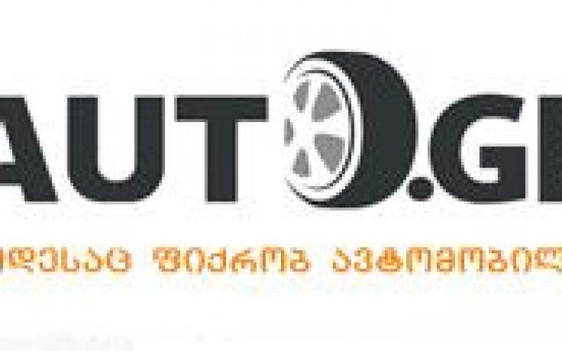 განახლებული AUTO.ge