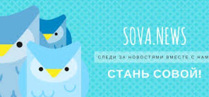 რუსეთმა თავიანთ ტერიტორიაზე საქართველოში დაფუძნებული საინფორმაციო-ანალიტიკური მედიასაშუალება Sova.News დაბლოკა.