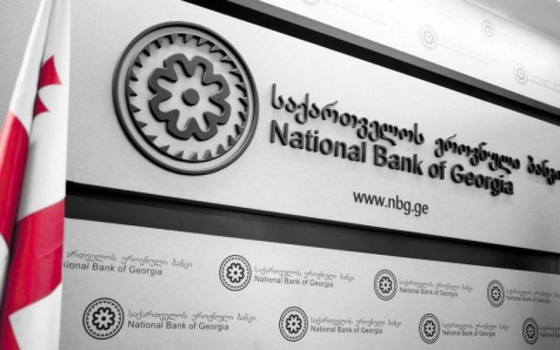 საქართველოს ეროვნული ბანკი მოქალაქეებს საგანგებო განცხადებით მიმართავს და მოუწოდებს, რომ ელექტრონულ სავალუტო ბაზრებზე ვაჭრობისას, მხოლოდ ლიცენზირებულ საბროკერო კომპანიებს ენდონ.