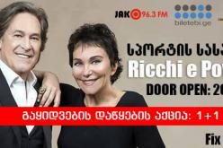 ლეგენდარული იტალიური ჯგუფი Ricchi e Poveri 2018 წლის ტურნეს ფარგლებში საქართველოს ეწვევა