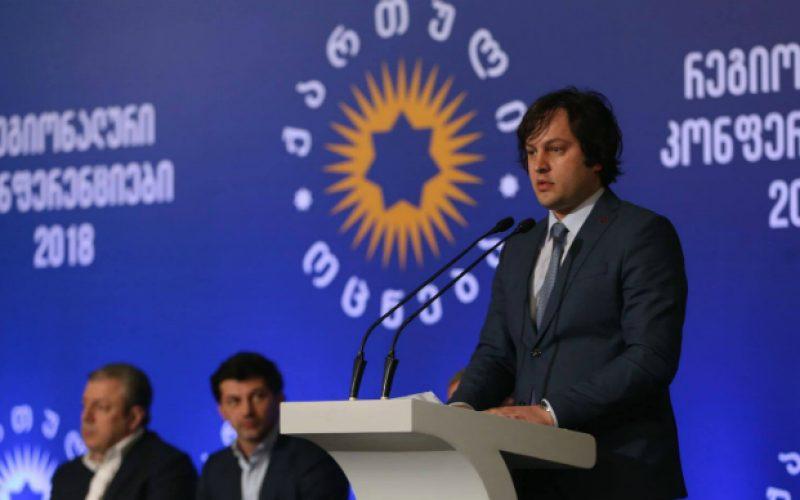 """""""დღეს ვითარება ქვეყანაში არის რადიკალურად შეცვლილი, რაც არის """"ქართული ოცნების"""" გააზრებული პოლიტიკის შედეგი-კობახიძე"""