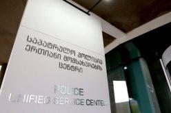 შსს-მ საპატრულო პოლიციის რეფორმის ახალ ეტაპზე ერთიანი მომსახურების ცენტრი გახსნა