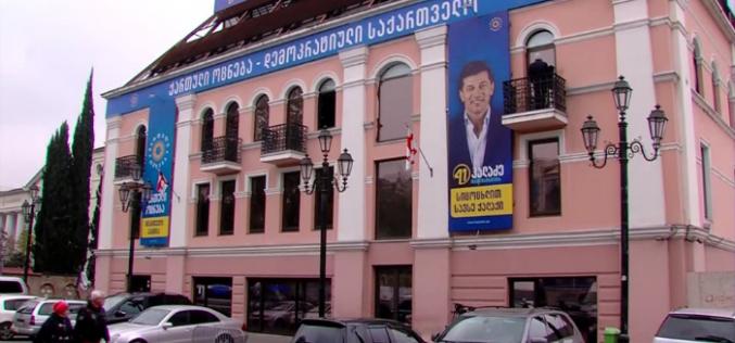 """""""ქართული ოცნების"""" ცენტრალურ ოფისში საპარლამენტო უმრავლესობის სხდომა მიმდინარეობს"""