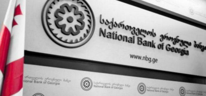 ეროვნული ბანკი სოციალურ ქსელში გავრცელებულ ინფორმაციას ეხმაურება და სპეციალურად ქართველი ემიგრანტებისთვის, განმარტებებს აკეთებს