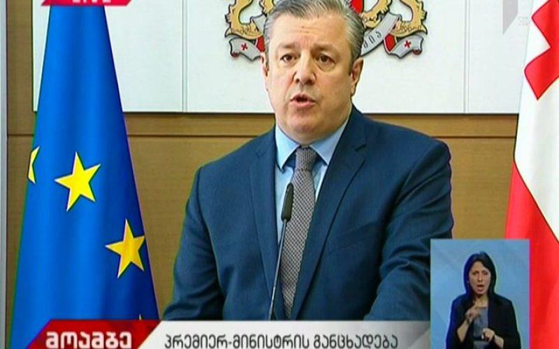 საქართველოს პრემიერ-მინისტრი გიორგი კვირიკაშვილი თანამდებობიდან გადადგა