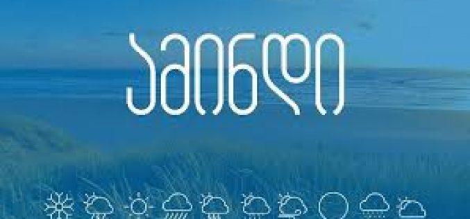 16-19 ივლისს საქართველოს ზოგიერთ რეგიონში მოსალოდნელია ხანმოკლე წვიმა და ელჭექი