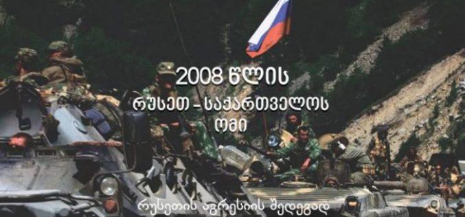 6-7 აგვისტოს, რუსეთ-საქართველოს 2008 წლის ომიდან 10 წლისთავზე თბილისს პოლონეთის, ლიეტუვას, ლატვიის საგარეო საქმეთა მინისტრები და უკრაინის ვიცე-პრემიერ მინისტრი ეწვევიან