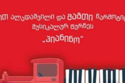 """დავით ალადაშვილის და """"მაგთის"""" მუსიკალური ტურნე """"პიანინო"""" 27 აგვისტოს დაიწყება"""