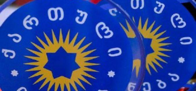 """""""ქართული ოცნების"""" ორგანიზებით 7-8 სექტემბერს თბილისში """"პროგრესული ალიანსის""""  საერთაშორისო კონფერენცია – """"შრომის პერსპექტივები ციფრულ ეპოქაში"""" გაიმართება."""