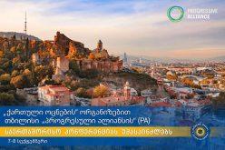 """7 სექტემბერს 09:00 საათზე, თბილისში """"პროგრესული ალიანსის"""" საერთაშორისო კონფერენცია """"შრომის პერსპექტივები ციფრულ ეპოქაში"""" გაიხსნება."""