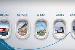 8 თვის მონაცემებით, საქართველოს აეროპორტებში მგზავრთნაკადი 25 %-ით გაიზარდა