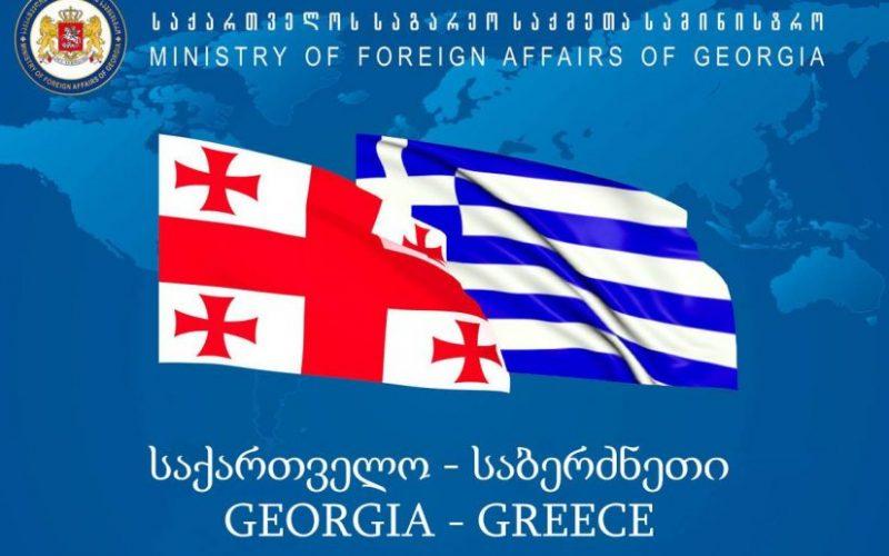 საბერძნეთში ქართულმა ემიგრაციამ ადგილობრივ ხელისუფლებას ერთობლივი პეტიციით მიმართა