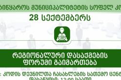 სოფელ კოდაში 28 სექტემბერს რეგიონული დასაქმების ფორუმი გაიმართება