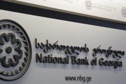"""""""საქართველოს ეროვნული ბანკი"""" ბოლო დღეებში მედიასაშუალებებით გავრცელებულ ინფორმაციას ეხმაურება"""