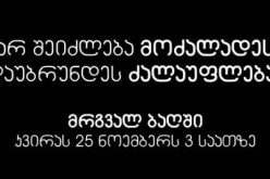 """25 ნოემბერს, კვირას, მრგვალ ბაღში აქცია სახელწოდებით """"არ შეიძლება მოძალადეს დაუბრუნდეს ძალაუფლება"""" გაიმართება."""