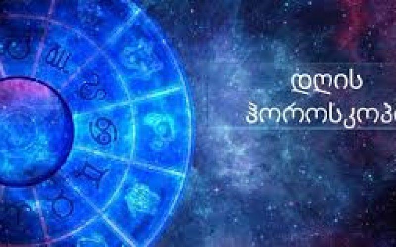 20 ნოემბრის ასტროლოგიური პროგნოზი