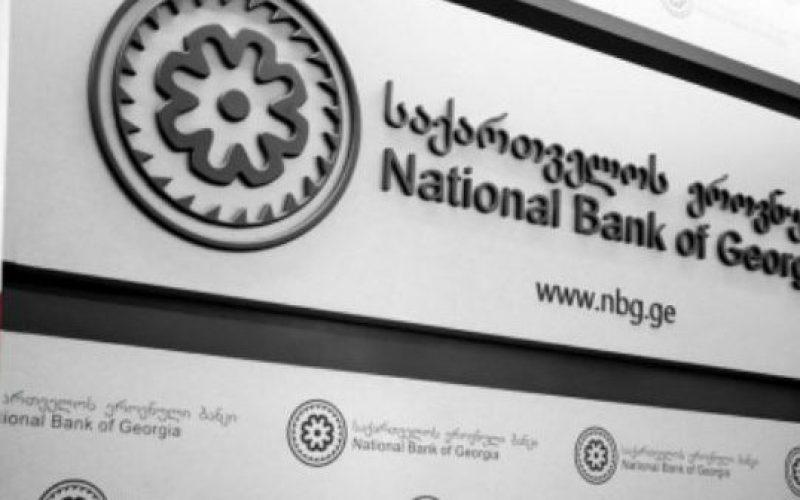 საქართველოს ეროვნული ბანკის სავალუტო აუქციონზე სებ-მა 10 000 000 აშშ დოლარი შეისყიდა