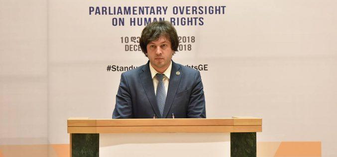 ირაკლი კობახიძე: პარლამენტი იქნება იმ ღირებულებებისა და პრინციპების ერთგული, რომლებსაც ადამიანის უფლებათა საყოველთაო დეკლარაცია ეფუძნება