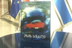 რეპრესირებული პოეტის ვანლერ დაისელის წიგნი გამოიცა