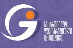 GDI დაგროვებით საპენსიო სისტემაში ჩართვის სავალდებულოობას არაკონსტიტუციურად ცნობას ითხოვს