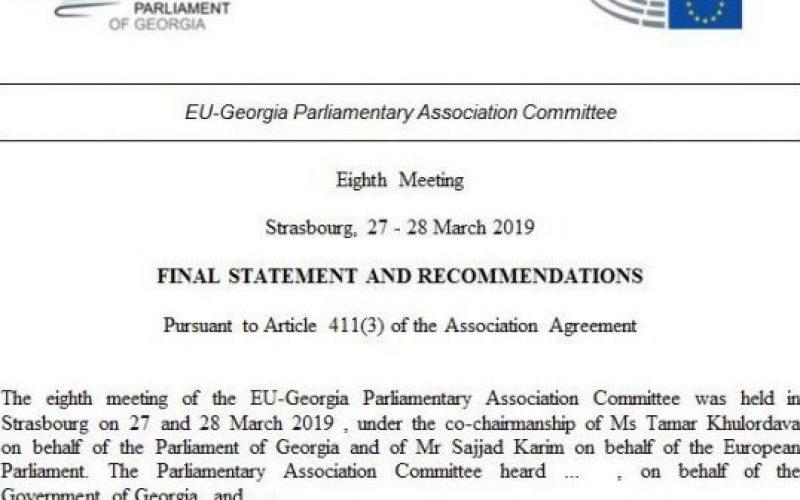 საქართველო-ევროკავშირის საპარლამენტო ასოცირების კომიტეტის მერვე შეხვედრაზე, რომელიც 27-28 მარტს სტრასბურგში გაიმართება, საბოლოო განცხადებასა და რეკომენდაციებს მიიღებენ.