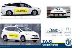 ტაქსის მძღოლებს, რომლებსაც ავტომობილის თეთრად გადაღებვის ვალდებულება აქვთ, სარეგისტრაციო მოწმობის შეცვლა უფასოდ შეეძლებათ