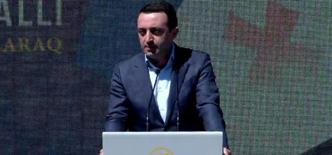 ირაკლი ღარიბაშვილი: ჩვენ მივდივართ მომავლისკენ და არასოდეს დავბრუნდებით წარსულში