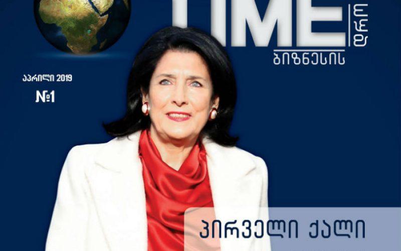"""ბეჭდური გამოცემა """"ბიზნესის დრო"""" საერთაშორისო ბაზარზე გასვლას გეგმავს"""