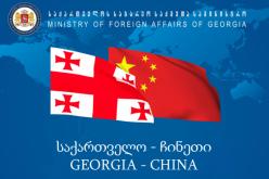 ჩინეთის საგარეო საქმეთა მინისტრი: საქართველოსა და ჩინეთს შორის არსებული პოლიტიკური ნდობა და ინტერესი დღითიდღე მტკიცდება