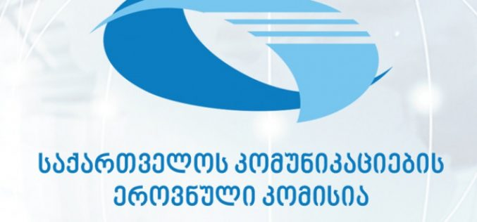 კომუნიკაციების კომისიამ გლობალურ ინტერნეტზე ზღვრული ტარიფი 32-დან 9 ლარამდე შეამცირა