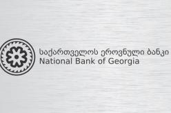 საქართველოს ეროვნული ბანკი საგანგებო განცხადებას ავრცელებს.