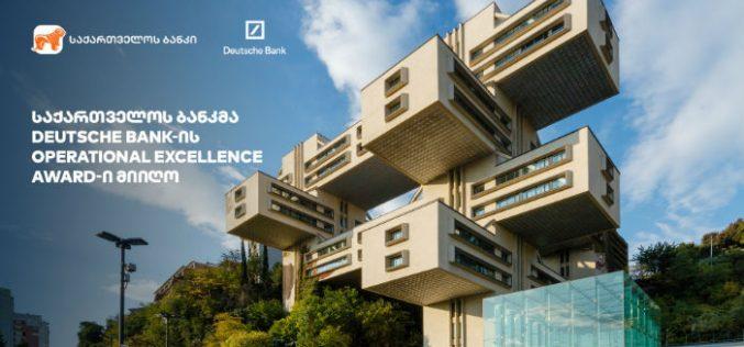 """""""საქართველოს ბანკმა"""" Deutsche Bank-ისგან Operational Excellence Award-ი მიიღო"""