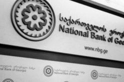 ეროვნული ბანკის შესახებ კანონში ცვლილებები იგეგმება.