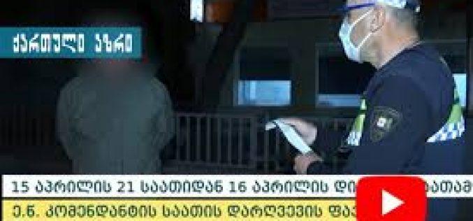 პოლიციამ, ბოლო 24 საათის განმავლობაში, საგანგებო მდგომარეობის რეჟიმის და ე.წ. კომენდანტის საათის შეზღუდვების დარღვევის 234 ახალი ფაქტი გამოავლინა.