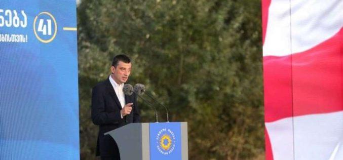 """""""ქართული ოცნება"""" გაიმარჯვებს სამართლიან ბრძოლაში და ეს იქნება არა ერთი პარტიის გამარჯვება, არამედ ქვეყნის გამარჯვება"""