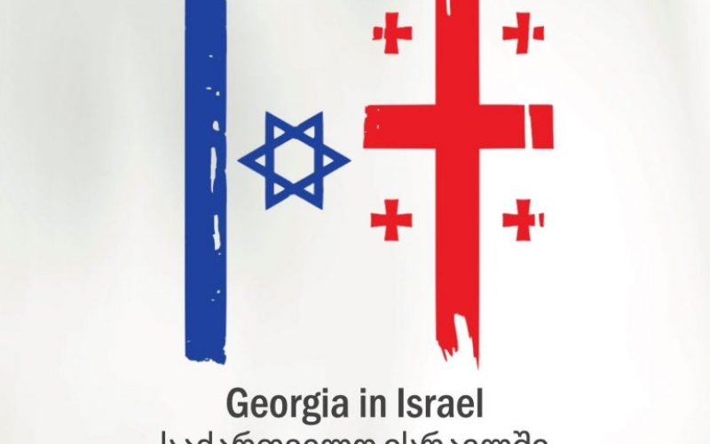 საქართველოს საელჩო ისრაელში: ქალაქ ლოდში 20:00 საათიდან ცხადდება სრული ჩაკეტვა, კომენდანტის საათი
