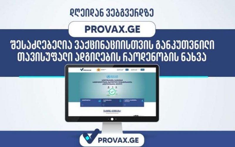 დღეიდან Provax.ge-ზე შესაძლებელია ვაქცინაციისთვის განკუთვნილი თავისუფალი ადგილების რაოდენობის ნახვა