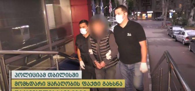 პოლიციამ თბილისში მომხდარი ყაჩაღობის ფაქტი გახსნა – დაკავებულია სამი პირი