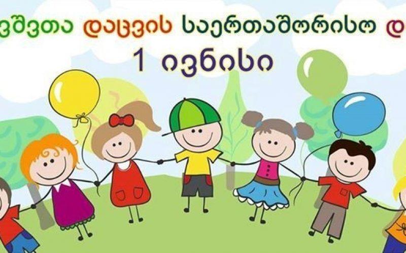 ბავშვთა დაცვის საერთაშორისო დღესთან დაკავშირებით,სხვადასხვა ღონისძიებები გაიმართება