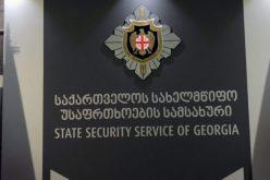 საქართველოს სახელმწიფო უსაფრთხოების სამსახური განცხადებას ავრცელებს